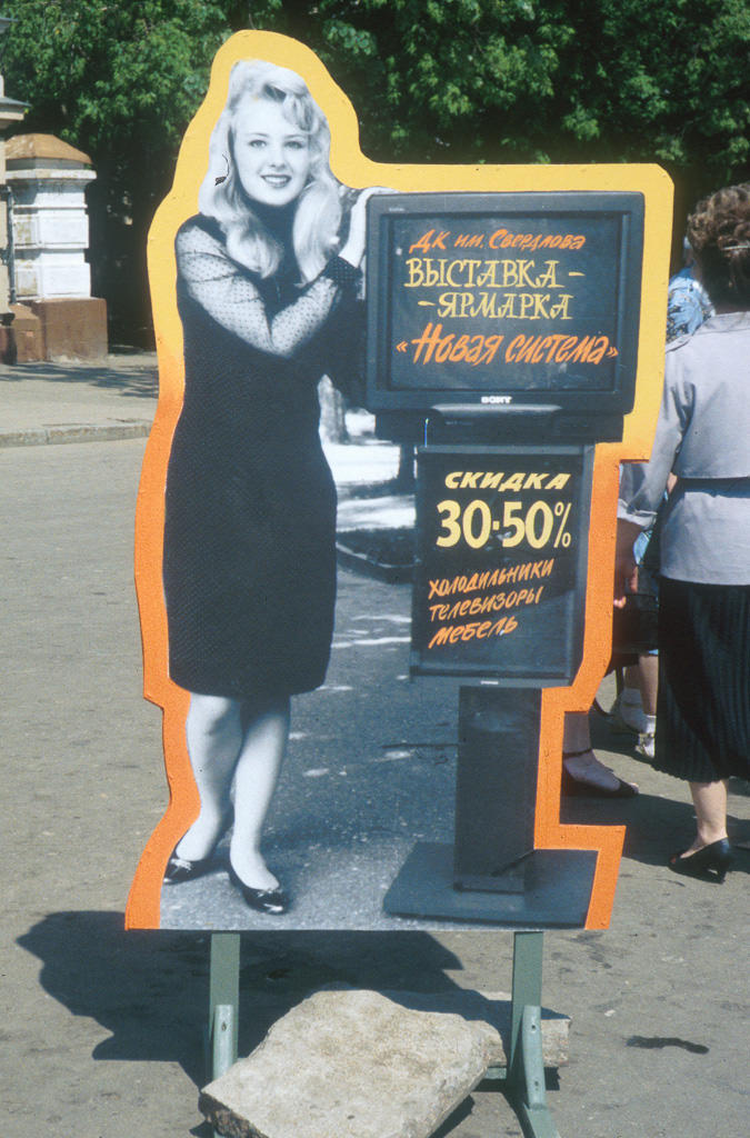 Kiosk on street Russian sign